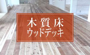 木質床ウッドデッキ