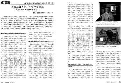 「木材情報」(2014年4月号)